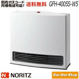 〈1年保証付〉ノーリツ ガスファンヒーター 暖房機器 StandardType スタンダードタイプ 都市ガス(12A/13A)プロパンガス(LP) 11畳〜15畳 ホワイト GFH-4005S