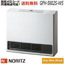 〈1年保証付〉ノーリツ ガスファンヒーター 暖房機器 StandardType スタンダードタイプ 都市ガス(12A/13A)プロパンガス(LP) 15畳…