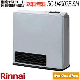 〈3年保証付〉リンナイ ガスファンヒーター 暖房機器 Standard スタンダード 都市ガス(12A/13A)プロパンガス(LP) 11畳〜15畳 シルバーメタリック RC-U4002E-SM