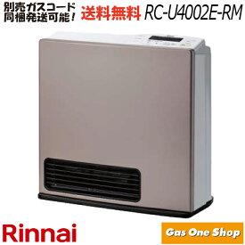 〈3年保証付〉リンナイ ガスファンヒーター 暖房機器 Standard スタンダード 都市ガス(12A/13A) プロパンガス(LP)11畳〜15畳 ローズメタリック RC-U4002E-RM