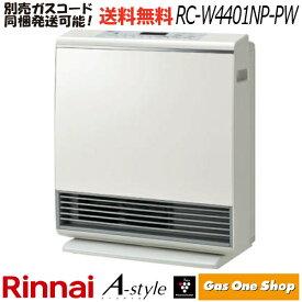〈3年保証付〉リンナイ ガスファンヒーター 暖房機器 A-style エースタイル プロパンガス 都市ガス(13A)12〜16畳 パールホワイト 白 RC-W4401NP-PW