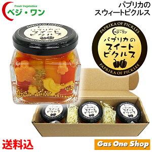 【送料無料】パプリカのスウィートピクルス 国産パプリカ 赤・黄・オレンジ  3個1セット ギフトセット 御中元 御歳暮