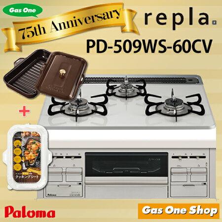 PD-509WS-60CV75th★anniversary