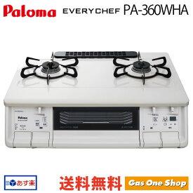 【あす楽】パロマ ガステーブル エブリシェフ 白 両面焼グリル プロパン 都市ガス PA-360WHA【1年保証付】