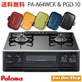 パロマ S-シリーズ ハイパーガラスコートトップ ワイドグリル 都市ガス(13A/12A) PA-A64WCK & PGD-10B/R/Y/N/G
