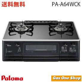 パロマ S-シリーズ ハイパーガラスコートトップ ワイドグリル ガスコンロ(:テーブル)ブラック 都市ガス(13A/12A) PA-A64WCK