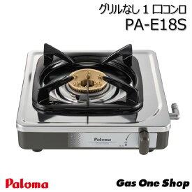 パロマ 1口 ガステーブルコンロ プロパンガス 都市ガス PA-E18S