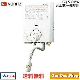 送料無料【元止式】GQ-530MW ハーマン ガス湯沸し器 プロパン 都市ガス