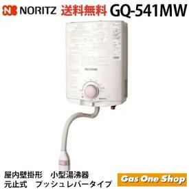送料無料【元止式】GQ-541MW ノーリツ ガス湯沸かし器 湯沸器 都市ガス プロパンガス