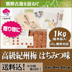 《送料込》熊野古道を訪ねて はちみつ入り味梅 紙木箱入1kg いなみの里 紀州の梅干し 和歌山県産 御中元 御歳暮