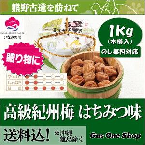 《送料込》熊野古道を訪ねて はちみつ入り味梅 木樽入1kg いなみの里 紀州の梅干し 和歌山県産 御中元 御歳暮