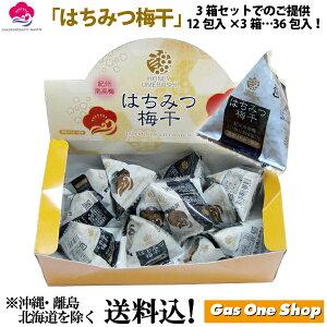 《送料込》テトラ包装 はちみつ梅干 12包入 3箱セット いなみの里 紀州の梅干し 和歌山県産