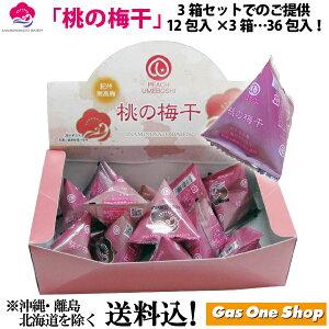 《送料込》テトラ包装 桃の梅干 12包入 3箱セット いなみの里 紀州の梅干し 和歌山県産