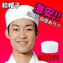飲食店 厨房用 帽子 和帽子 厨房 和食 白 日本料理 割烹 寿司屋 うどん ラーメン 蕎麦 日本食 食堂 居酒屋 板前 料亭 …