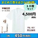 【まとめ売り】半袖白衣 10枚 まとめて S/M/L/LL/3L 大口店舗向け 調理白衣 大量 白衣 男女兼用 飲食店 和食屋 割烹 …