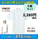 【まとめ売り】半袖白衣 5枚 まとめて S/M/L/LL/3L 調理白衣 白衣 男女兼用 飲食店 和食屋 割烹 給食 調理員 厨房 食…