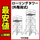 鋼製ローリングタワー(外階段式)3段 ※アウトリガー付