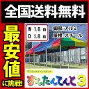 かんたんテント3(KA/1W)-巾1.8x奥行1.8m(脚:アルミ/屋根:スチール)