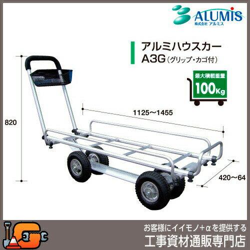 アルミ運搬車 アルミハウスカーA3G(グリップ・カゴ付) アルミス エアータイヤ [積載100kg コンテナ3個用]