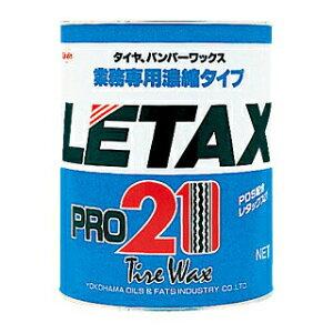 タイヤ&レザーワックス(高濃縮タイプ) レタックス21 (4L)(2本入) 横浜油脂工業