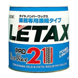 タイヤ&レザーワックス(高濃縮タイプ) レタックス21 (11L) 横浜油脂工業