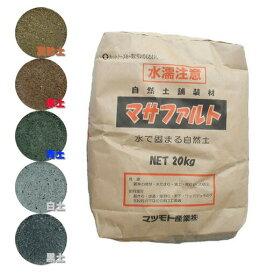 [個人宅宅配不可] 自然土舗装材 マサファルト(20kg)(10袋セット)マツモト産業