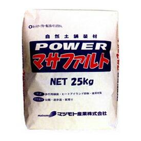 自然土舗装材 パワーマサファルト(25kg)(5袋セット)マツモト産業 [個人宅宅配不可][POWER マサファルト]