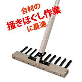 合材掻きほぐし用レーキ 広島レーキ