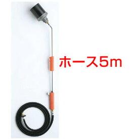 舗装用作業用具 プロパンバーナー L-10 (ホース5m)