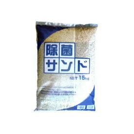 除菌サンド(15kg) マツモト産業