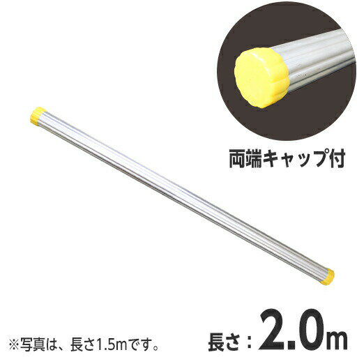 アルミ製単管パイプ 2m (φ48.6)【両端キャップ付】