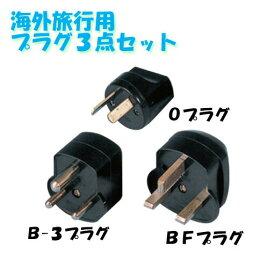 日動工業 海外旅行用3点プラグセット AP-3 APシリーズ [送料無料]