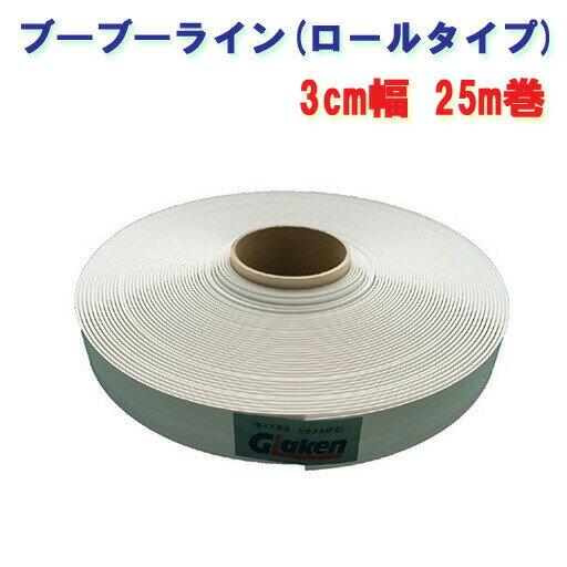 駐車場ラインテープ ブーブーライン 3cm幅 BBL3-25 白色25m Glaken