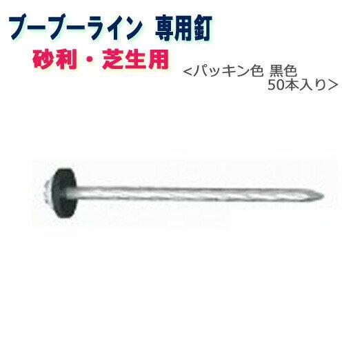 ブーブーライン用 ブーブー釘 砂利用 BBNP-50 黒色50本 Glaken