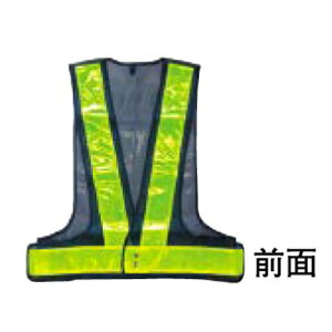 アピール安全ベスト【宣伝マン】 紺/黄 5941014