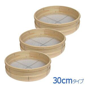 舗装用作業用具 木製曲げ輪ふるい 径30cm×高さ86mm 3個セット