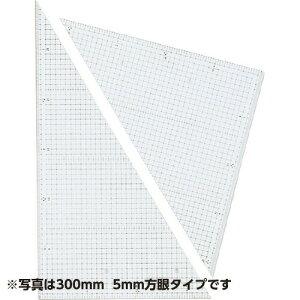 三角定規(方眼2mm厚) 240mm 5mm方眼 No.13-601