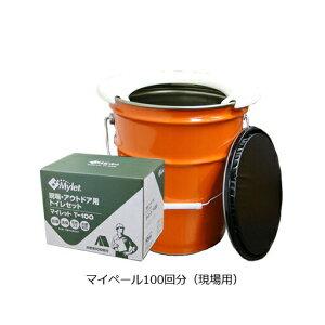 簡易トイレ マイペールT-100(ペール缶トイレ/トイレ処理剤100回分) まいにち