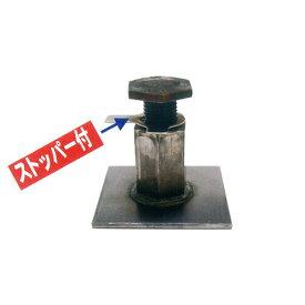 鉄筋柱建て方用レベル調整 レベルマン ST-10(1箱25個入)[建築型枠工事用材]