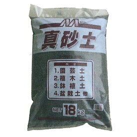 真砂土 (18kg/ポリ袋)5袋セット マツモト産業 [個人宅宅配不可]