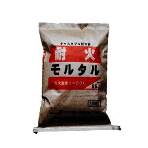 耐火温度1400℃キャスタブル耐火材 耐火モルタル 25kg マツモト産業