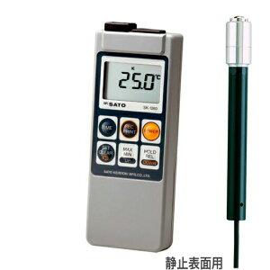 佐藤計量器 メモリ機能付・防水デジタル温度計 SK-1260/静止表面用センサ SK-S301K