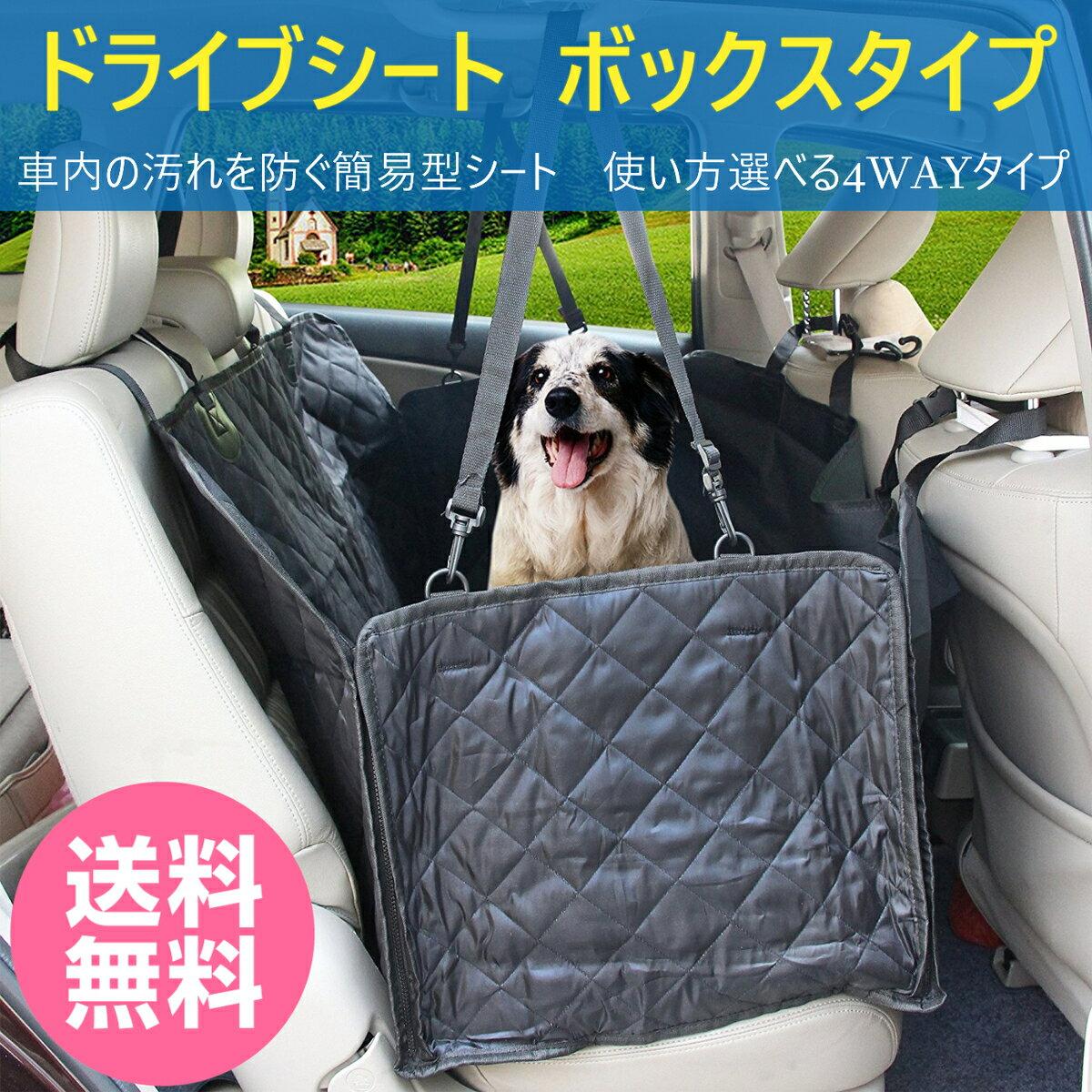 【送料無料】ペット 用 ドライブシート BOX ボックス タイプ 車用 ペットシート カーシートカバー 防汚 防水 撥水 滑り止め 車 後部座席 シート ドライブボックス 汚れに強い 水洗い可能 折り畳み可