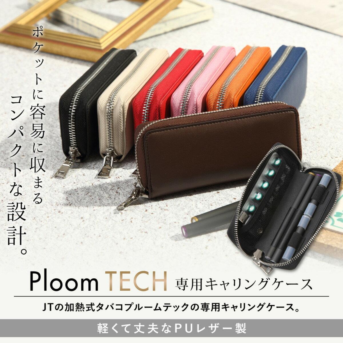 【送料無料】プルームテック PloomTECH PUレザー ケース 2本収納 超コンパクト オールインワン 電子タバコ FLEVO VITAFUL ビタフル C-Tec DUO 互換ロングバッテリー対応