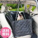 【送料無料】ペット 用 ドライブシート BOX ボックス タイプ 車用 ペットシート カーシートカバー 防汚 防水 撥水 滑…