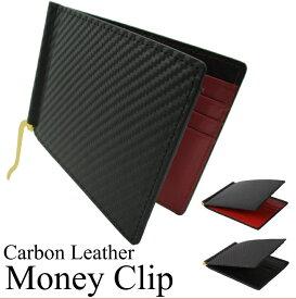 【送料無料】カーボンレザー スリム マネークリップ 薄い 財布 本革 2つ折り財布 二つ折り お札入れ 札ばさみ