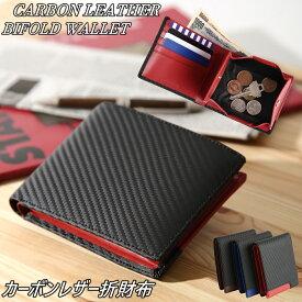 送料無料 カーボンレザー 二つ折り 財布 メンズ 薄い のに 大容量 17ポケット 大型 コインボックス 小銭入れ icカードポケット装備