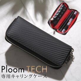 【送料無料】プルームテック PloomTECH カーボン レザー ケース 2本収納 2本入れ 超コンパクト オールインワン 電子タバコ FLEVO VITAFUL ビタフル C-Tec DUO 互換ロングバッテリー対応