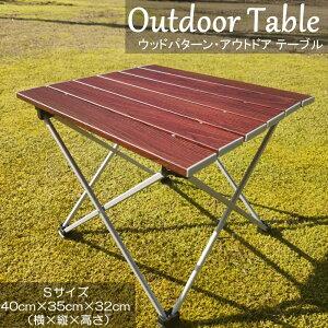 アウトドア テーブル 折りたたみ ミニ テーブル 木目調 アルミ製 ソロ キャンプ レジャー ツーリング 軽い コンパクト ローテーブル 折り畳み ロールテーブル アウトドアチェアとの相性バッ