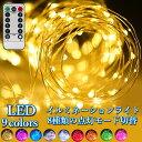 【送料無料】イルミネーション ライト ストリングライト 10m 100 LED USB電源式 電池ボックス式 屋外 リモコン付 点滅…